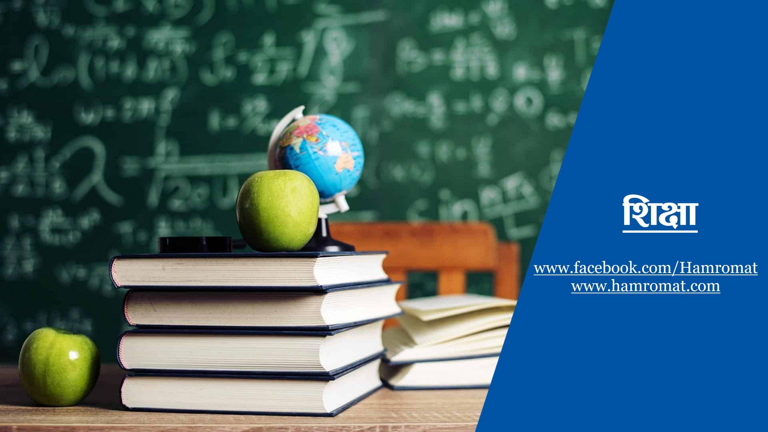 उपत्यकाको अनलाइन शिक्षा शुल्कमा एकरुपता कायम गर्ने प्रयास