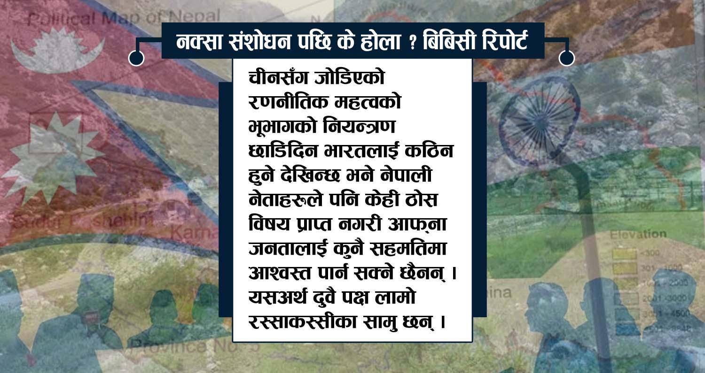 नेपाल-भारत सीमा विवादः नयाँ नक्साले पुरानो शत्रुतालाई कसरी चर्काउँदैछ ?