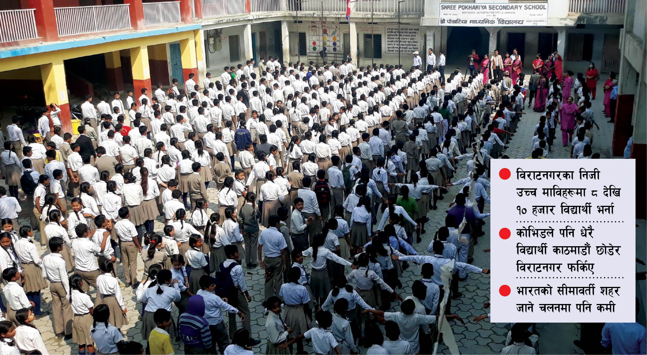 काठमाडौं जान छोडे विद्यार्थी